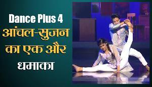 Dance Plus 4: ग्रैंड फिनाले में एंट्री के बाद आंचल-सुजन ने किया एक और धमाका