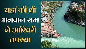 रावण के वध के बाद यहां धोए थे श्रीराम ने अपने पाप, की थी आखिरी तपस्या, देखें वीडियो