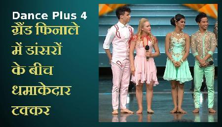 Dance Plus 4: ग्रैंड फिनाले में डांसरों ने इंटरनेशनल डांसरों के साथ लगा दी 'आग'