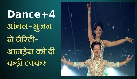 Dance Plus 4: ग्रैंड फिनाले में आंचल-सुजन ने इंटरनेशनल डांसरों को दी कड़ी टक्कर