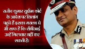 शारदा चिट फंड केस : पुलिस कमिश्नर राजीव कुमार का सीबीआई को सहयोग से इनकार