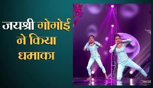 Super Dancer 3: जयश्री गोगोई का धमाका, आलिया ने कहा, 'फिमेल वर्जन ऑफ टाइगर श्रॉफ'