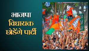नागरिकता (संशोधन) विधेयक : भाजपा के दो विधायकों ने पार्टी छोड़ने की धमकी दी