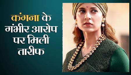 कंगना ने बॉलीवुड पर लगाया गंभीर आरोप, इस मुख्यमंत्री ने की तारीफ