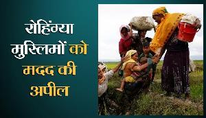 असम: दारुल उलूम ने लोगों से कहा, रोहिंग्या मुस्लिमों की मदद करो