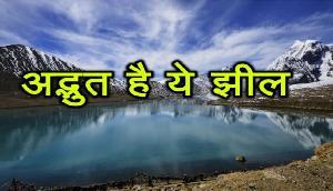 गुरुनानक देव ने बनाई थी ये अद्भुत झील, कड़ाके की ठंड में नहीं जमता है पानी, देखें वीडियो