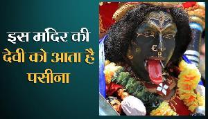इस मंदिर की देवी को AC के बिना आता है पसीना, चमत्कार के आगे फेल हुआ विज्ञान