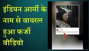 सावधानः पुलवामा अटैक के बाद भारतीय सेना के नाम से वायरल हो रहा है ये झूठा वीडियो