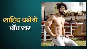 अब शाहिद कपूर बनेंगे बॉक्सर, निभाएंगे हिंदुस्तान के इस खतरनाक मुक्केबाज का रोल, देखें वीडियो