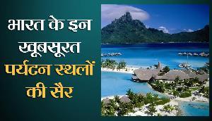 भारत के इन खूबसूरत पर्यटन स्थलों का दीदार कर भूल जाएंगे विदेश