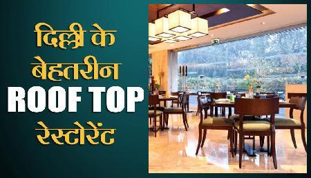 ये हैं दिल्ली के बेहतरीन ROOF TOP रेस्टोरेंट, जहां बार-बार जाना चाहेंगे आप