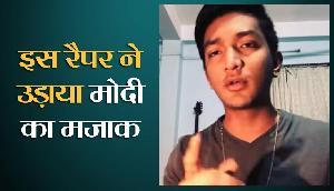 इस युवा रैपर ने अपने गाने से मोदी सरकार की उड़ाई खिल्ली, कहा: भरे पड़े हैं बेवकूफ भक्त, देखें वीडियो