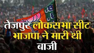 Loksabha Election: तेजपुर सीट पर मोदी लहर में 'उड़' गए थे कांग्रेसी दिग्गज, भाजपा ने मारी थी बाजी