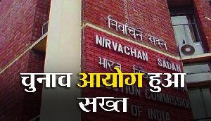Loksabha election 2019-चुनाव आयोग से लेना होगा इस कार्य के लिए अनुमती