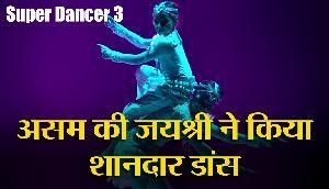 Super Dancer 3: असम की जयश्री गोगोई ने किया शानदार डांस