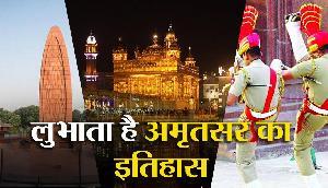 अंग्रेजों के खिलाफ भारत की फतेह का प्रतीक अमृतसर, लुभाता है यहां का इतिहास