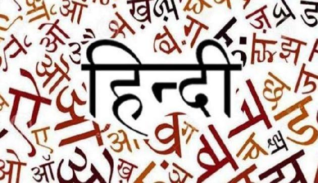 हिंदी को बढ़ावा देने के लिए इस बैंक ने उठाया बड़ा कदम,जानिए पूरी खबर