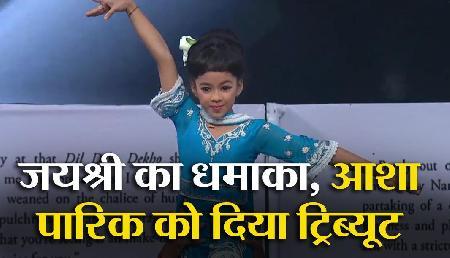 Super Dancer 3: असम की जयश्री ने आशा पारिक को दिया ट्रिब्यूट, वहीदा रहमान ने किया डांस