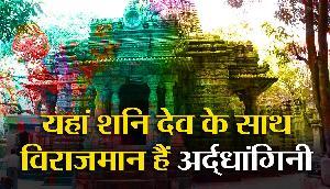 महाभारत काल का एक मात्र मंदिर, यहां शनि देव के साथ विराजमान है उनकी अर्द्धांगिनी