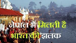 नेपाल में मिलती है भारत की झलक, एक बार जरूर बनाएं घूमने का प्लान