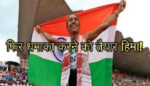 जापान विश्व रिले के लिए भारतीय टीम में शामिल हिमा दास, फिर करेंगी धमाका!