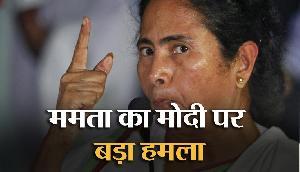 पश्चिम बंगाल की मुख्यमंत्री ममता ने प्रधानमंत्री मोदी पर लगाया सबसे बड़ा आरोप