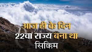 सिक्किम की खूबसूरती देख खो जाएगा आपका दिल, आज के दिन ही बना था देश का 22वां राज्य