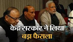 केंद्र सरकार ने लिया बड़ा फैसला, इस जगह से हटेगी भारतीय सेना