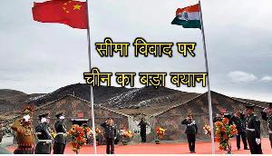 भारत के साथ सीमा मसले के समाधान पर चीन ने दिया बड़ा बयान