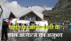 पहाड़ पर लें मौज-मस्ती के साथ अध्यात्म का अनुभव, इन जगहों पर एक बार जरूर घूमने जाएं