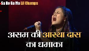 असम की आस्था दास का धमाका, सा रे गा मा के ग्रैंड फिनाले में की शानदार एंट्री