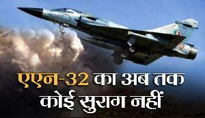 अरुणाचल में वायु सेना के लापता AN-32 विमान का कोई सुराग नहीं
