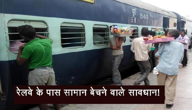 BJP सरकार हुई सख्त! भारतीय रेल ने गिरफ्तार किए 2.2 लाख लोग
