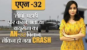 युद्धस्तर पर चल रहा है वायुसेना के AN-32 विमान का बचाव कार्य, जानिए क्या हुआ उन 13 जवानों का