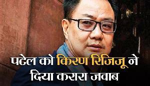 हार्दिक पटेल को किरण रिजिजू ने दिया करारा जवाब, PM को कही थी ऐसी बात