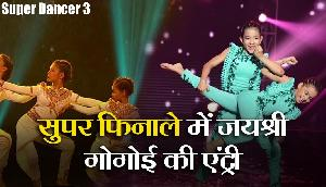 Super Dancer 3: सुपर फिनाले में असम की जयश्री गोगोई ने की धमाकेदार एंट्री, जीत की हैं प्रबल दावेदार
