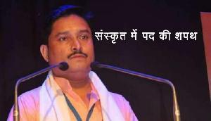 असम से BJP के सांसद ने सबको चौंकाया, संस्कृत में ली पद की शपथ