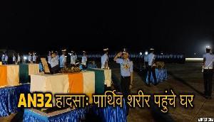 IAF AN-32 विमान क्रेश : पार्थिव शरीर पहुंचे घर