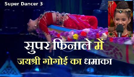 Super Dancer 3: फिनाले में जयश्री का धमाका, मिली ढेरों वाहवाही