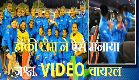 इंटरनेट पर धूम मचा रहा भारतीय महिला हॉकी खिलाड़ियों का जश्न मनाने वाला वीडियो