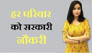 इस मुख्यमंत्री ने छोड़ा मोदी को भी पीछे, राज्य के हर परिवार को मिलेगी सरकारी नौकरी