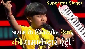 Superstar Singer: Assam के Priyadarshan Deka की धमाकेदार एंट्री, Harshit हो चुके हैं सिलेक्ट