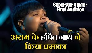 Superstar Singer: असम के हर्षित नाथ ने फाइनल ऑडिशन में किया धमाका, कहानी सुन रो पड़ेंगे आप