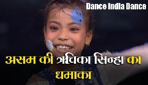 Dance India Dance: असम की ऋचिका सिन्हा का धमाका, मिले परफेक्ट 100 स्कोर