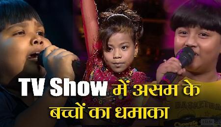 Tv show में धमाल मचा रहे हैं असम के हर्षित नाथ, प्रियदर्शन डेका और ऋचिका सिन्हा