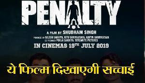 उत्तरपूर्वी राज्यों के लोगों पर कैसे होता है भारत में नस्लभेद, पेनल्टी फिल्म में देखें सच्चाई