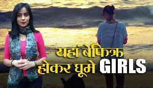 ये हैं भारत की सबसे सुरक्षित जगह, Girls ले सकती हैं Solo Trip के मजे