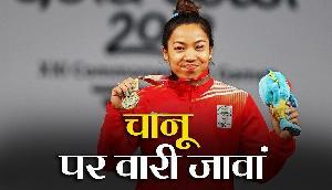 Saikhom Mirabai Chanu: ये मीराबाई भजन नहीं गाती, उठाकर पछाड़ देती है