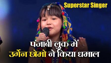 Superstar Singer: अरुणाचल की उर्गेन छोमो ने पंजाबी लुक में दिया धमाकेदार परफॉर्मेंस, जजों ने दिए शानदार कमेंट्स