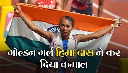 Hima Das ने लगाई हैट्रिक, महज 11 दिन में जीते 3 Gold Medal